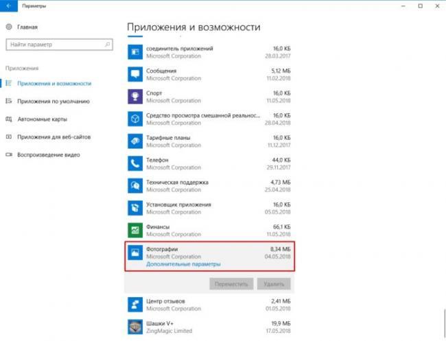 Nahodim-v-poyavivshemsya-spiske-prilozhenie-Fotografii-i-nazhimaem-na-nego-e1526834297366.jpg