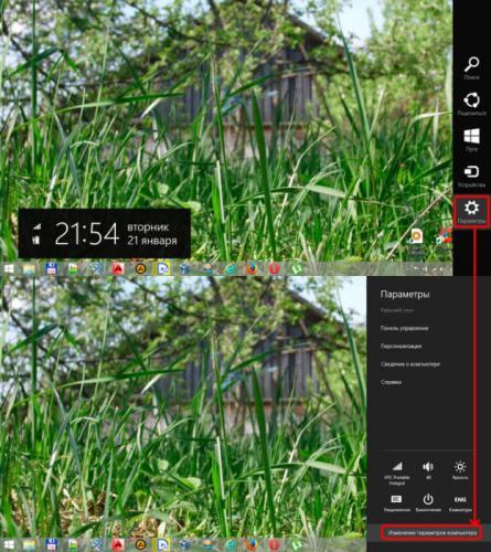pc-settings-shortcut-03.jpg