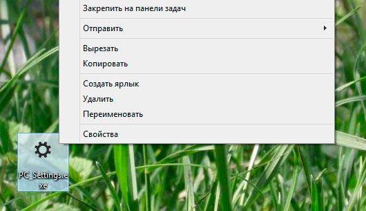 pc-settings-shortcut-05.jpg
