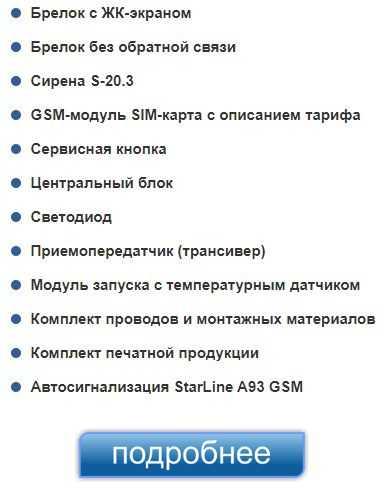 kak-vklyuchit-vebasto-s-brelka_3.jpg