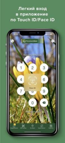 rosselxozbank-mobilnyj-bank-6.jpg