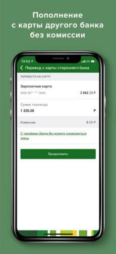 rosselxozbank-mobilnyj-bank-4.jpg