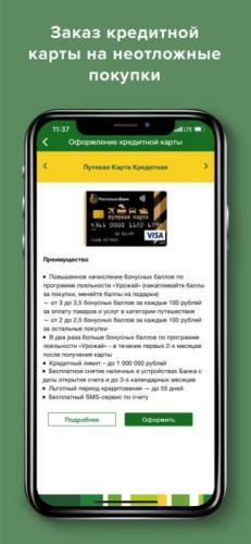 rosselxozbank-mobilnyj-bank-3.jpg
