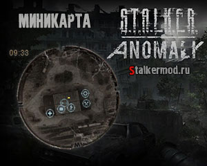 minimap-stalker-anomaly-300.jpg
