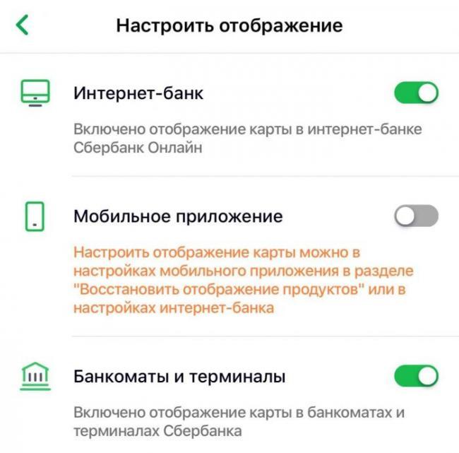 kak-nastroit-otobrazhenie-karty-v-mobilnom-banke-sberban-1-700x691.jpg