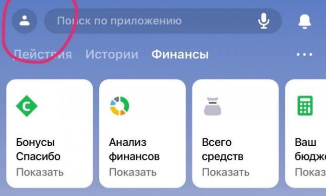 kak-nastroit-otobrazhenie-karty-v-mobilnom-banke-sberban-3-700x421.jpg