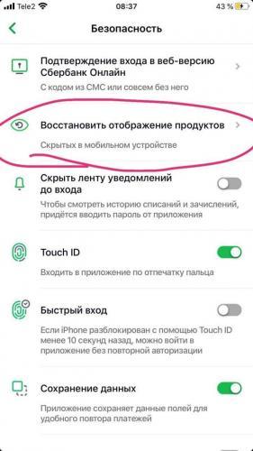kak-nastroit-otobrazhenie-karty-v-mobilnom-banke-sberban-5-700x1244.jpg