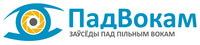 logo-PadVokam.by-2019.jpg
