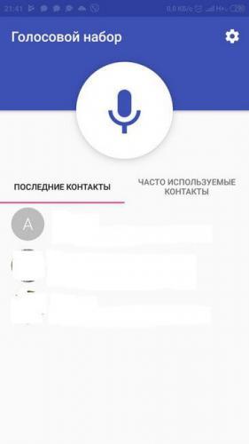 vkladka-poslednie-kontakty.jpg