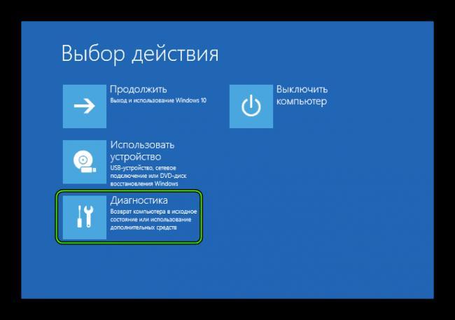 Punkt-Diagnostika-v-rasshirennom-menyu-perezagruzki-Windows.png