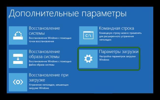 Punkt-Parametry-zagruzki-v-rasshirennom-menyu-perezagruzki-Windows.png