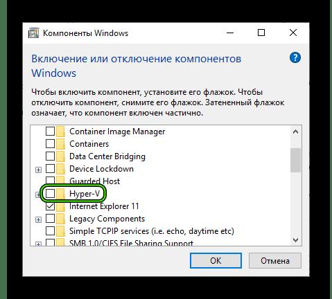 Otklyuchenie-komponenta-Hyper-V-v-Windows.png