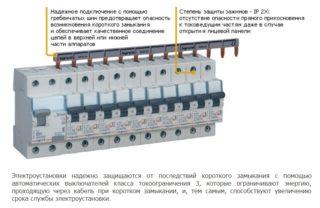 electricakos138-320x208.jpg