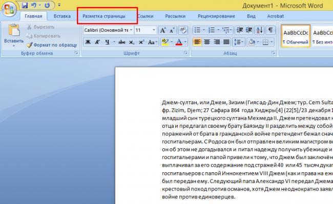 Aktiviruem-levym-shhelchkom-myshki-vkladku-Razmetka-stranicy-.png