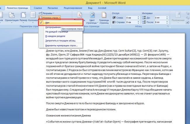 Variant-Net-oznachaet-chto-v-tekste-ne-pronumerovany-stroki-ego-vybirajut-takzhe-dlya-udaleniya-nomerov-strok.png