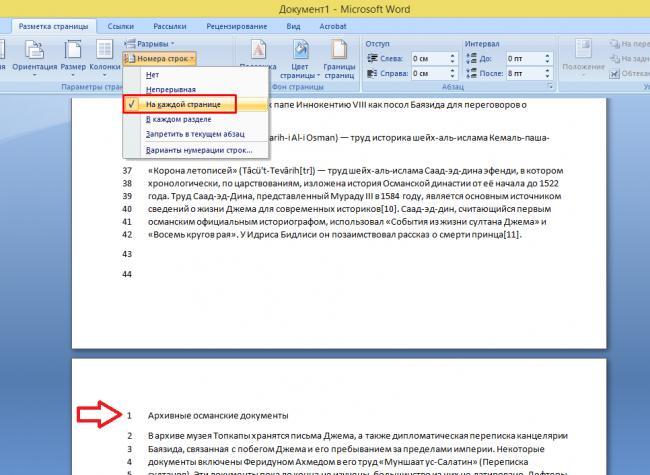 Vybrav-parametr-Na-kazhdoj-stranice-numeraciya-strok-na-kazhdoj-novoj-stranice-nachnetsya-s-cifry-1.png
