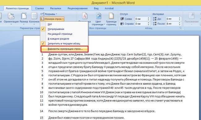 Varianty-numeracii-strok-opciya-soderzhashhaya-parametry-dlya-nastrojki-numeracii.png