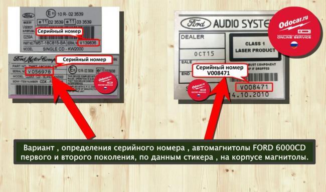 kod-dlya-magnitoly-ford-fokus.jpg