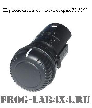 perekluchatel-motora-pechki-1118-33.3769.png