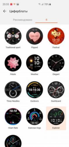 honor-watch-magic-standard-watchfaces.jpg