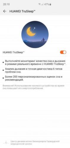 huawei-trusleep.jpg