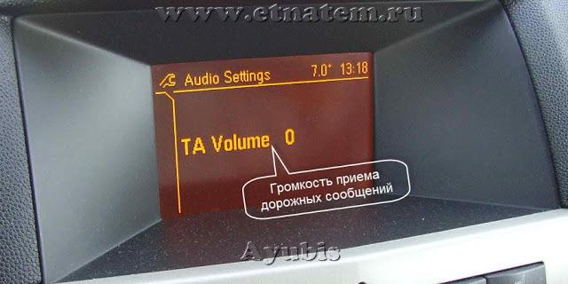 6Audio-Settings-TA-Volume.jpg