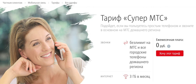 tarif-super-mts.jpg