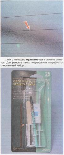 obogrev-zadnego-stekla-renault-duster-18_2.jpg