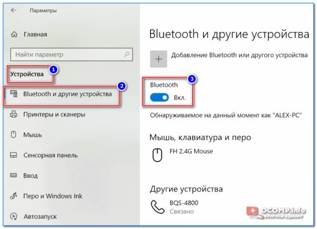Vklyuchen-li-Bluetooth-Windows-10-800x579.png