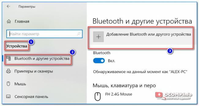 Windows-10-dobavlenie-ustroystva-800x426.png