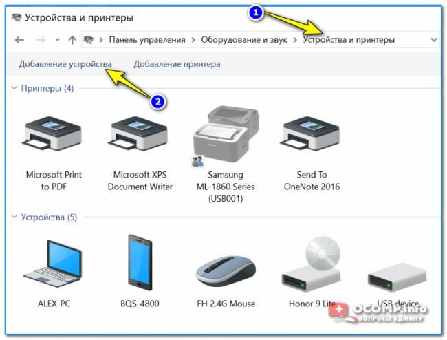 Alternativnyiy-variant-dobavleniya-ustroystva-800x609.png