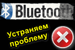 Bluetooth-reshenie-problem-s-Bluetooth.png