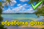 Obrabotka-foto.png