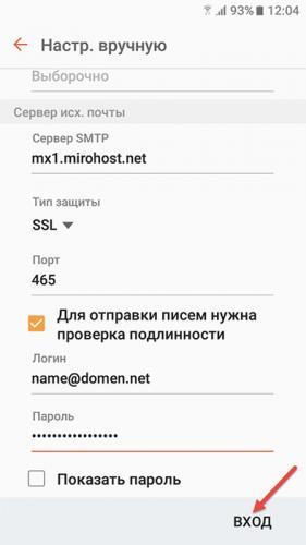 Nastrojka-pochty-Mail-na-Android.jpg