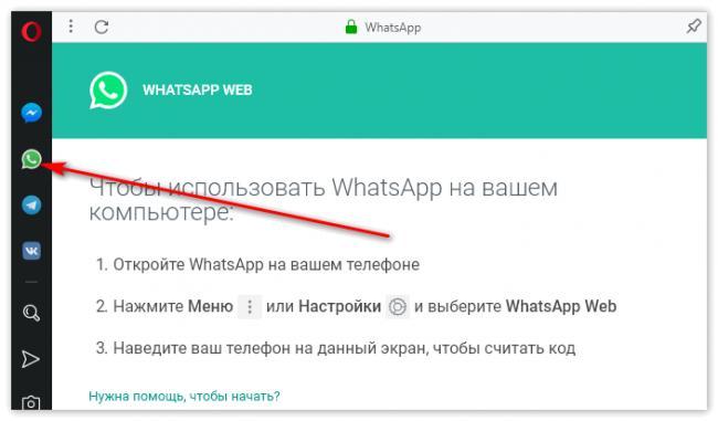 znachok-vatsap-v-opere.png