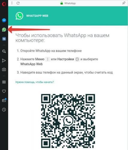 WhatsApp-v-Opere-skachat-prilozheniya.jpg