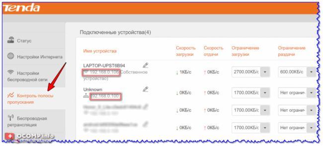 Prosmotr-podklyuchennyih-ustroystv-k-routeru-Tenda-800x363.png