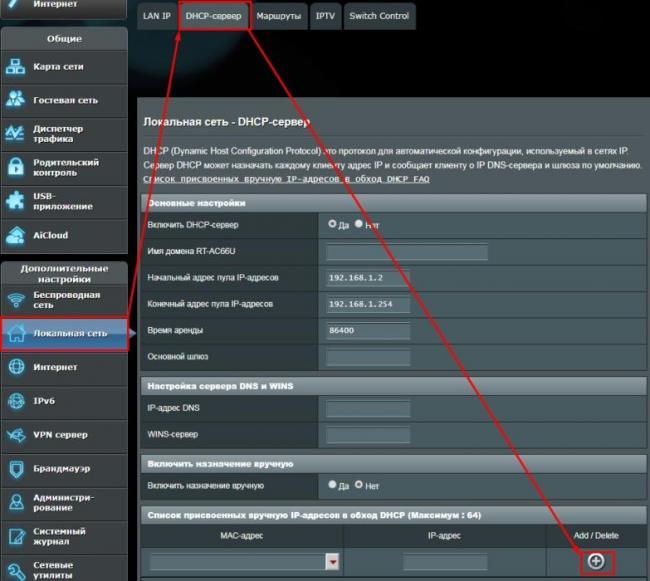 Как настроить статический IP адрес в роутере: полная инструкция