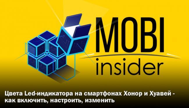 tsveta-led-indikatora-na-smartfonah.jpg