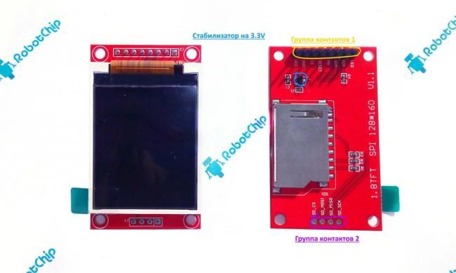 podklyuchenie-tft-displeya-1-8-k-arduino-2.jpg