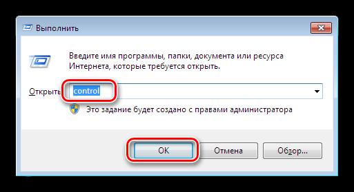 Dostup-k-Paneli-upravleniya-iz-menyu-Vyipolnit-v-Windows.png