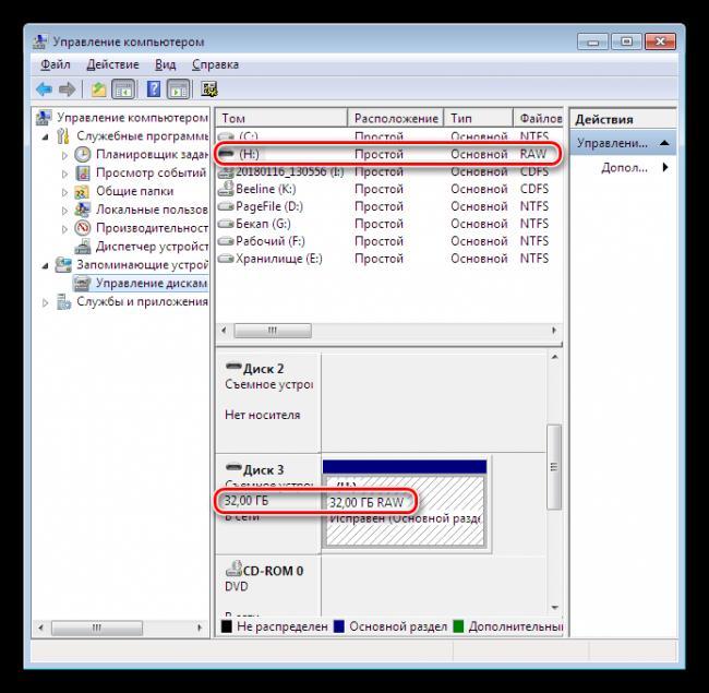 Razmer-i-faylovaya-sistema-diska-v-Windows.png