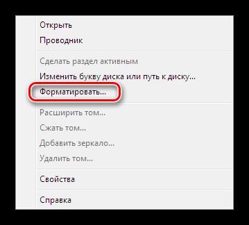 Vyibor-funktsii-formatirovaniya-diska-v-Windows.png