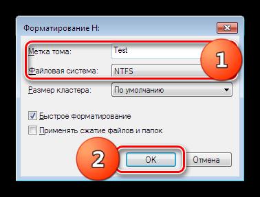 Nastroyka-metki-i-faylovoy-sistemyi-dlya-formatirovaniya-diska-v-Windows.png
