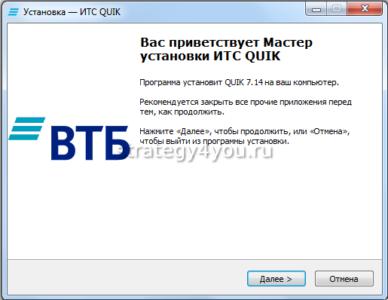 установка-втб-квик-388x300.png