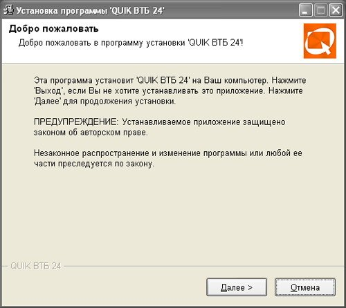 quik-vtb-instrukciya2.jpg