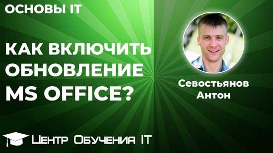 obnovlenie-microsoft-office_1.jpg