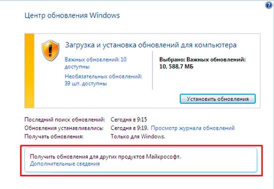 obnovlenie-microsoft-office_4.jpg