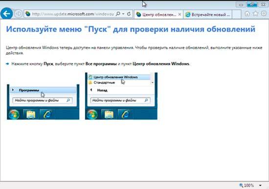 obnovlenie-microsoft-office_6.jpg