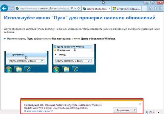 obnovlenie-microsoft-office_8.jpg
